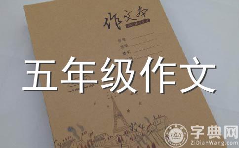 【荐】我的梦中国梦作文6篇