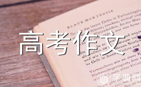 2011年天津高考优秀:留给明天