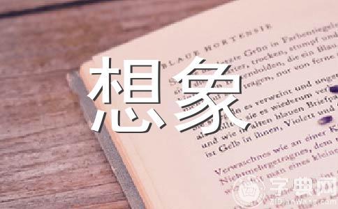 【热】未来世界作文集锦5篇