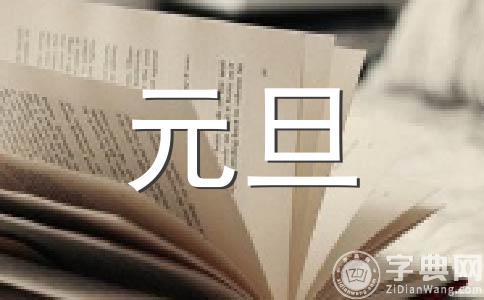 【精品】元旦200字作文汇总六篇