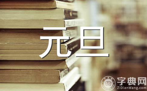 【热】元旦作文集锦9篇