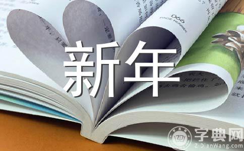 新年愿望200字作文集锦14篇
