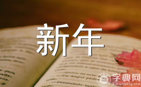 【精华】新年新气象作文(通用5篇)