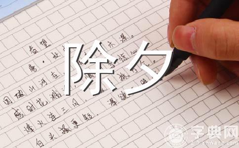 【热】除夕作文(精选十一篇)