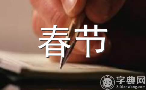 【精华】过春节400字作文(通用十五篇)