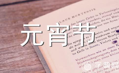 【精品】元宵节作文