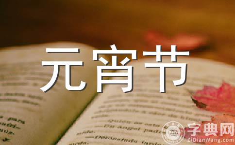 【必备】元宵节200字作文集锦十四篇