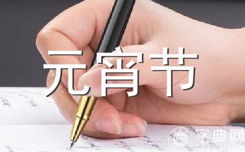 【荐】元宵节500字作文(通用15篇)