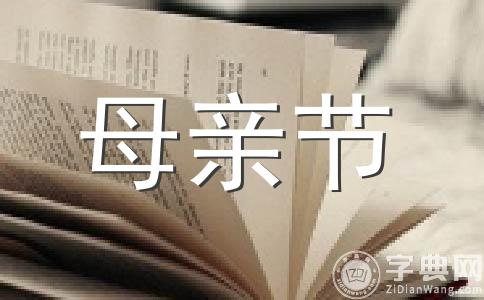 ★母亲节500字作文集锦12篇