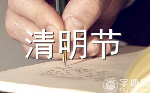 ★清明节扫墓500字作文