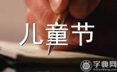 【精品】六一儿童节400字作文(精选十五篇)