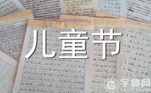 【热门】六一儿童节400字作文集锦5篇