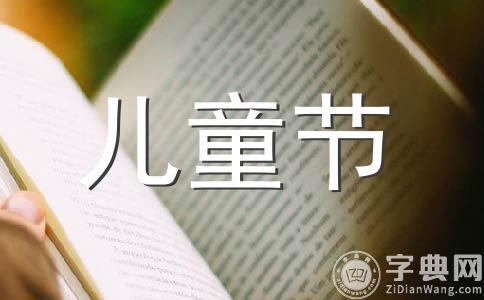 【精选】六一儿童节作文