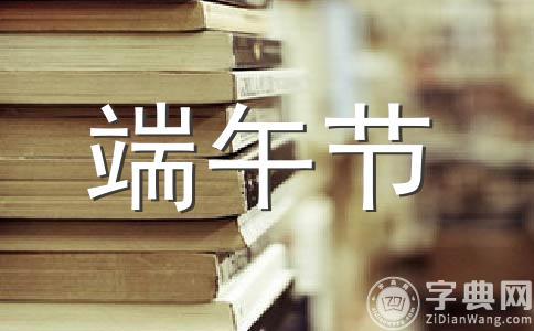 【实用】包粽子500字作文集锦11篇