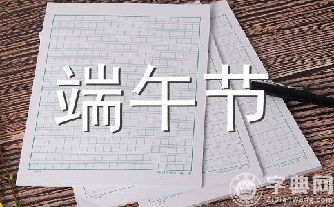 ★端午节包粽子作文(通用7篇)