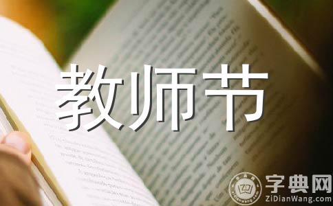 【精选】教师节200字作文合集九篇