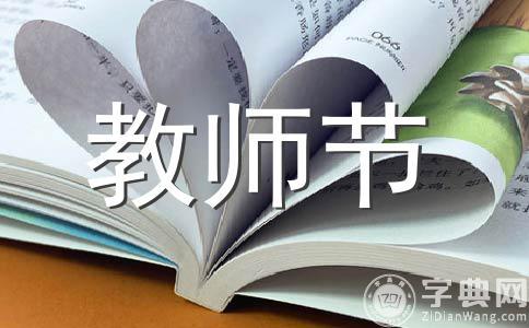 【必备】教师节作文(精选5篇)