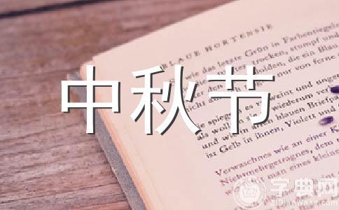 【精选】中秋节400字作文集锦9篇