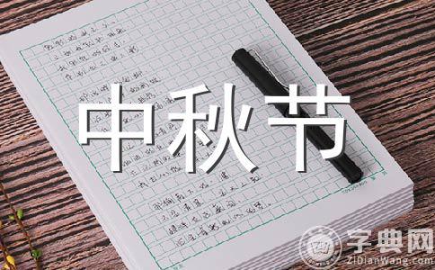 【荐】中秋节作文(通用六篇)