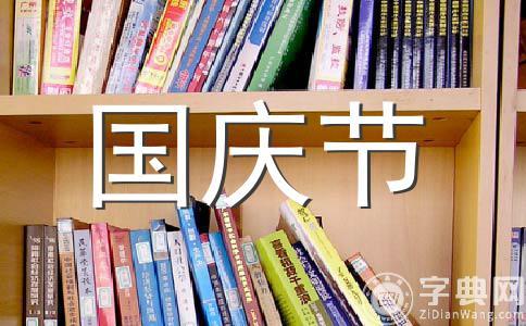 【热】国庆节作文合集12篇