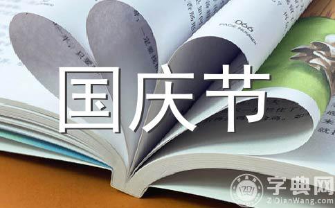 【精品】国庆节作文