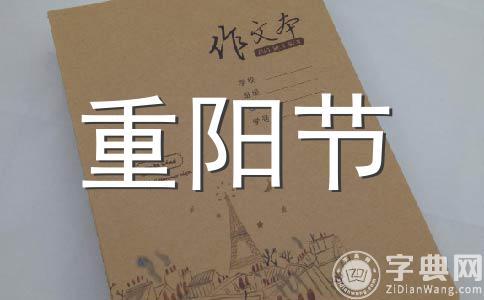 【必备】重阳节作文(精选13篇)
