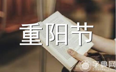 重阳节400字作文合集14篇