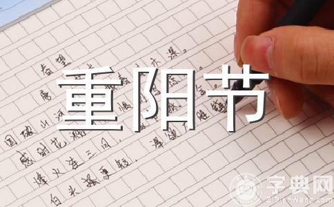 【精选】重阳节400字作文(精选十二篇)