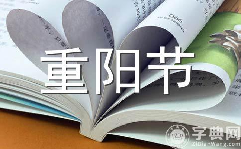 【精】重阳节作文集锦12篇