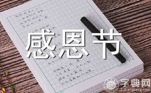 【荐】感恩200字作文合集7篇