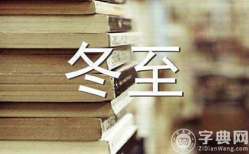 【实用】冬至400字作文集锦九篇