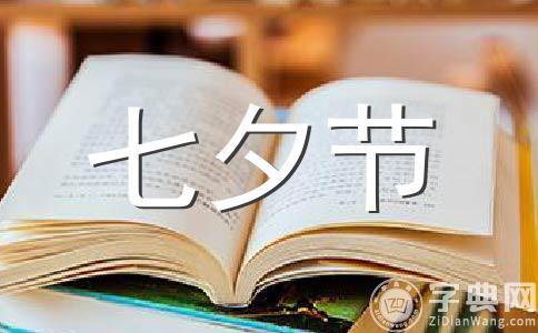 """由""""章鱼小丸子""""想到的""""七夕节""""……"""