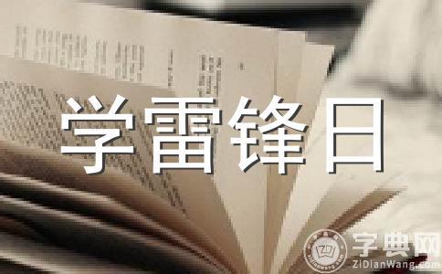 【精】学雷锋日记500字作文汇编五篇