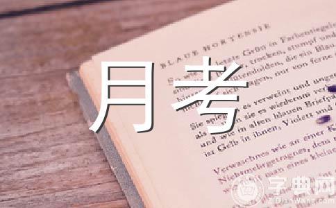 【必备】月考500字作文(精选八篇)