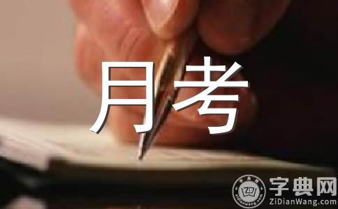 【精华】月考400字作文集锦十篇