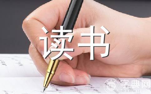 【热门】读书故事800字作文(通用八篇)