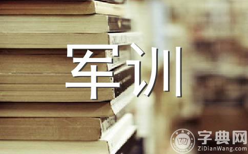 【热】军训800字作文汇编五篇