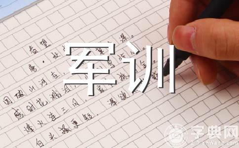 【热门】军训800字作文(精选15篇)