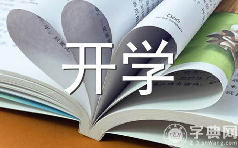 【荐】开学第一课观后感500字作文合集十一篇