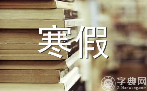 【推荐】生活400字作文合集十三篇