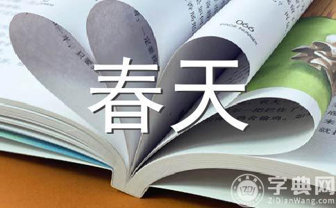【热】春天的500字作文12篇