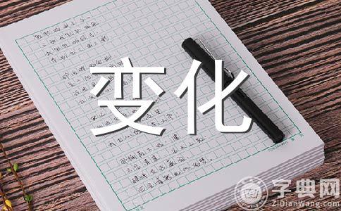 【热门】变化400字作文合集8篇