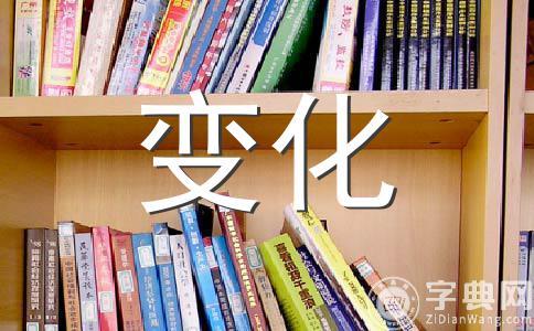 【精选】变化作文(精选14篇)