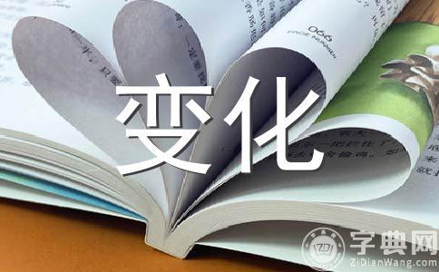 【热】家乡变化500字作文(通用五篇)