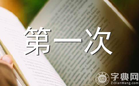 【精】难忘的第一次500字作文合集十三篇