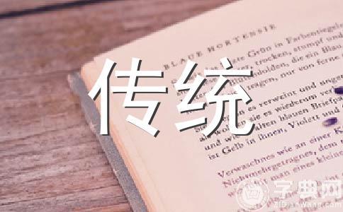 ★传统文化作文集锦五篇