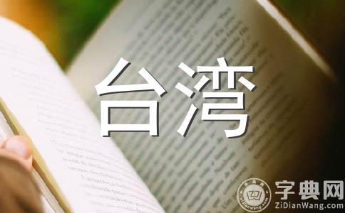 台湾之旅1—走进台湾的大门