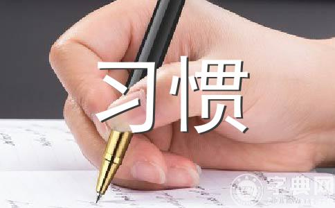 【推荐】习惯作文集锦12篇