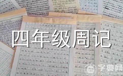 【热】周记400字作文合集10篇