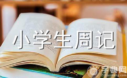 【精品】周记400字作文合集10篇